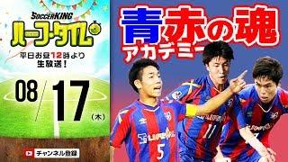【#SKHT】青赤の魂を胸に! FC東京U-18出身の大学選手特集