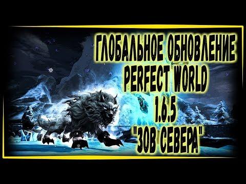 ГЛОБАЛЬНОЕ ОБНОВЛЕНИЕ PERFECT WORLD 1.6.5