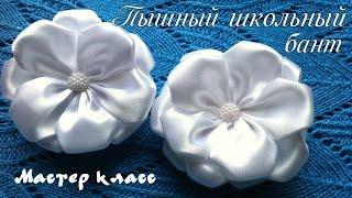 Резиночки Пышный цветок школьный бант канзаши из атласных лент. Мастер класс. Lush school bow
