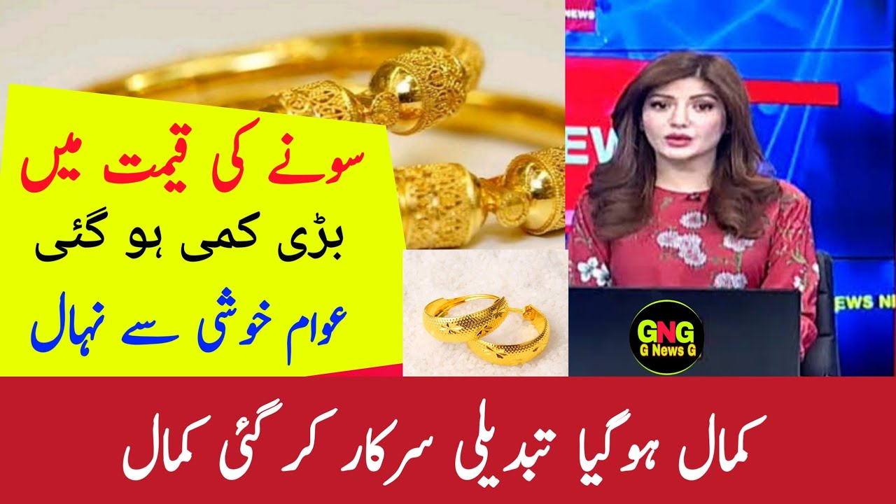 Gold Rate Today in Pakistan | Aaj Sooney ki Qeemat | Gold Price | 12 May 2021 | Gold Rate Today