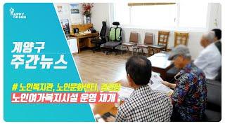 6월 4주 계양주간뉴스 영상 썸네일