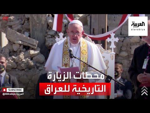 محطات في زيارة بابا الفاتيكان للعراق