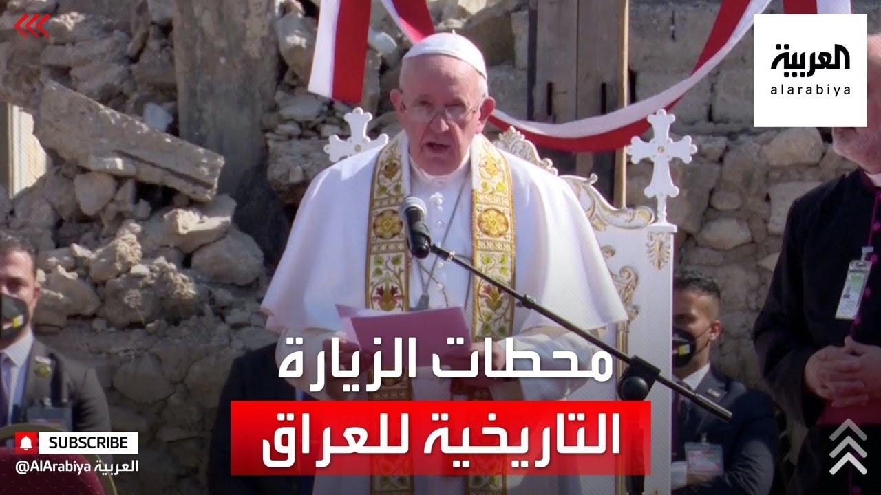 محطات في زيارة بابا الفاتيكان للعراق  - نشر قبل 20 ساعة