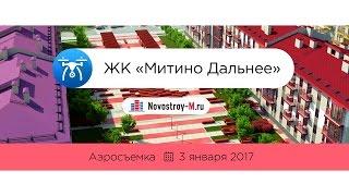 видео ЖК «Митино Дальнее» в Брехово. Квартиры в новостройках по ценам застройщика