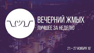 Вечерний жмых #7. Запрещенный украинский Дед Мороз, Иисус-неудачник и кондуктор, ненавидящий детей
