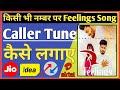 How to Set Feelings Caller Tune | Feeling Jio Tune |Ishare Tere Karti Nigah Caller Tune Kaise Lagaye