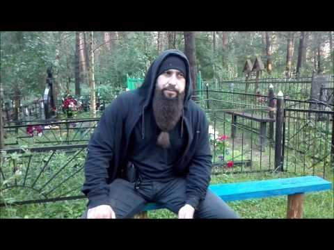 Как делать подношения Хозяину Смерти на кладбище (18+). Уроки  колдовства #53