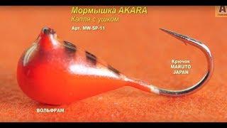 Мормышка AKARA капля с ушком (Мормышка W Spider Капля с ушком (модель 11)). Тест братьев Щербаковых.