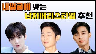 남자머리스타일 추천 박서준 차은우 정해인 리젠트 포마드…
