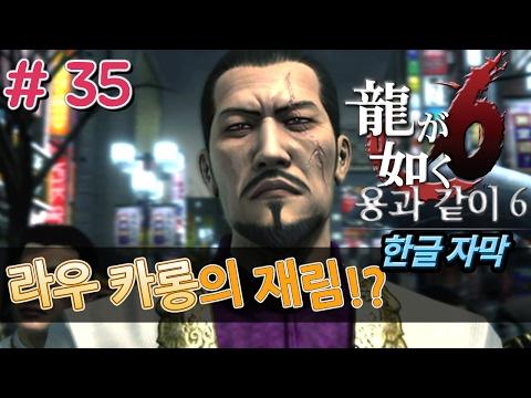 용과같이6 #35 라우 카롱의 재림!? : 최고난이도 노포션 2회차 플레이 (한글자막)