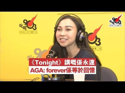 《Tonight》講嘅係永遠 AGA: forever係等於回憶