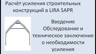 Lira Sapr Расчёт усиления конструкций. Вводный урок