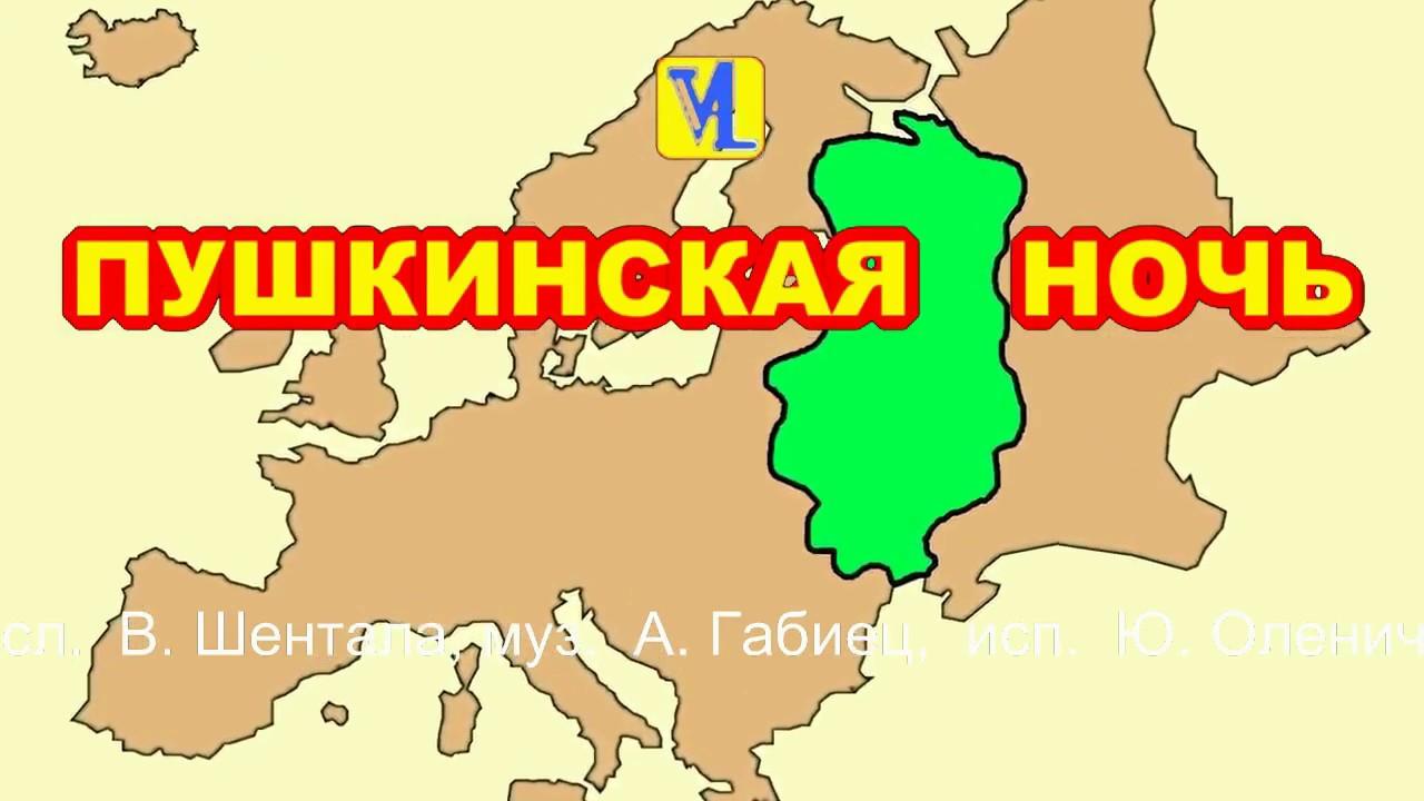 Пушкинская ночь, сл.. В. Шентала, муз. А. Габиец,  исп. Ю. Оленич