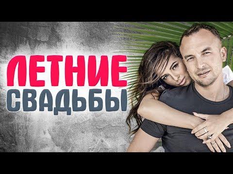 ЗВЕЗДНЫЕ СВАДЬБЫ лета 2017 года Российских звезд шоу бизнеса. ЗВЕЗДНЫЕ ПАРЫ - Видео онлайн