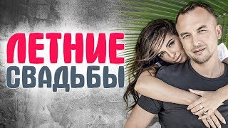 ЗВЕЗДНЫЕ СВАДЬБЫ лета 2017 года Российских звезд шоу бизнеса. ЗВЕЗДНЫЕ ПАРЫ