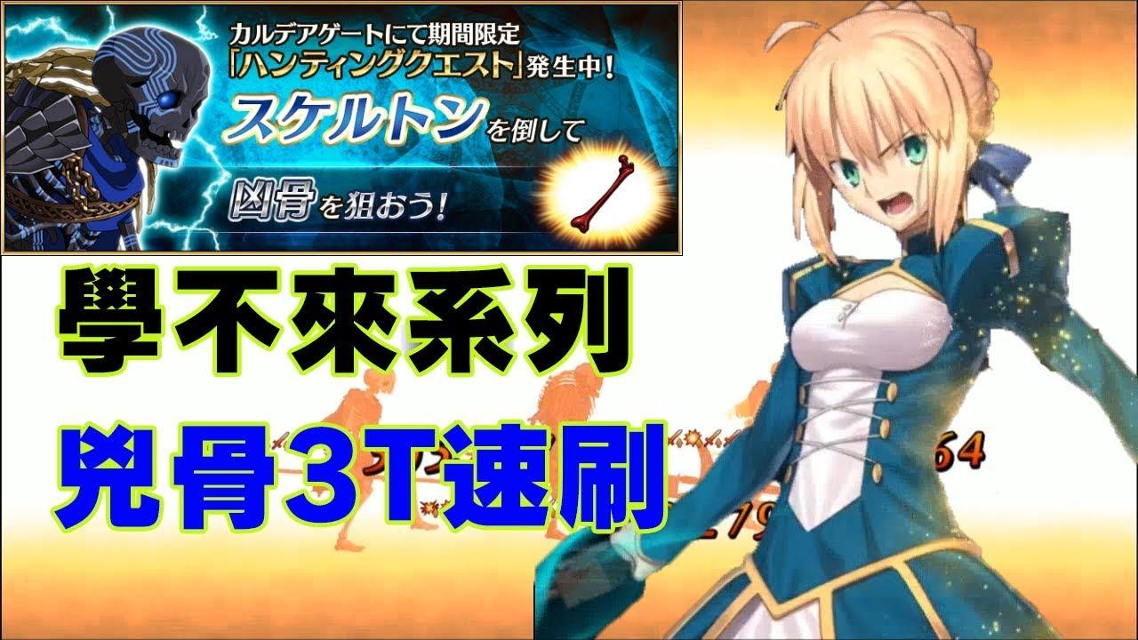《Fate/Grand Order》學不來系列- 兇骨典位級3T速刷|狩獵任務第二彈|我老師派的啦 - YouTube