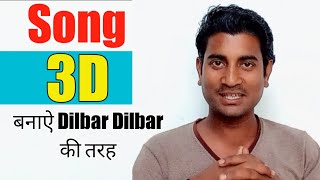 Mp3 को 3D Song Banana Sikhe | How to make 3d audio | How to make 3d song