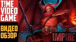 impire - Обзор Игры