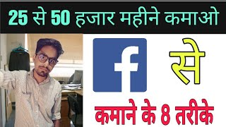 How To Earn Money From Facebook Page l 8 Way Of Earn Money Online From Facebook l We Make Reseller
