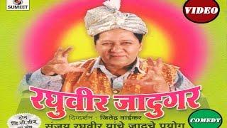 Raghuveer Jaadugar | रघुवीर जादुगार | Chamatkaar