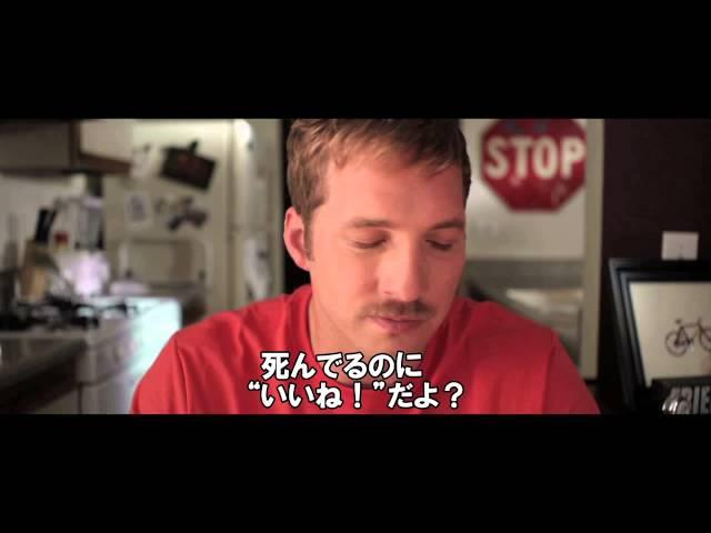映画『Facebookで大逆転』予告編