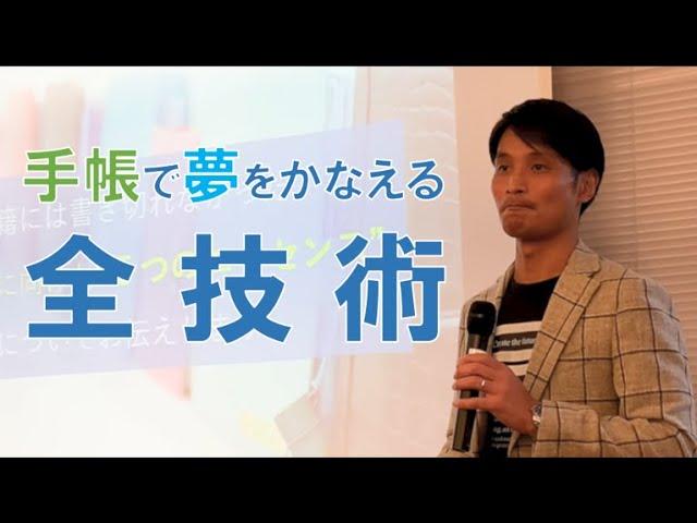 『手帳で夢をかなえる全技術』出版記念セミナーin大阪&名古屋の舞台裏