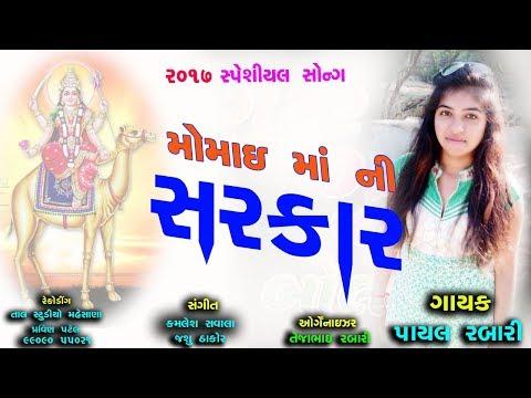 મોમાઈ માં ની સરકાર ( ન્યૂ ગુજરાતી સોન્ગ ) Momai Ma Ni Sarakar ( New Gujarati Song )Payal Rabari