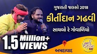 Kirtidan Gadhvi and Parthiv Gohil Live | Saybo re Govaliyo Om Namah Shivaya | Gujarati Jalso 2018
