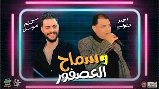 لاصحاب المزاج العالى ^ اهل السماح و مزمار العصفور ^ بتشكيله حظ جديده ^ التونسي وكريم ناعوس ^ 2021