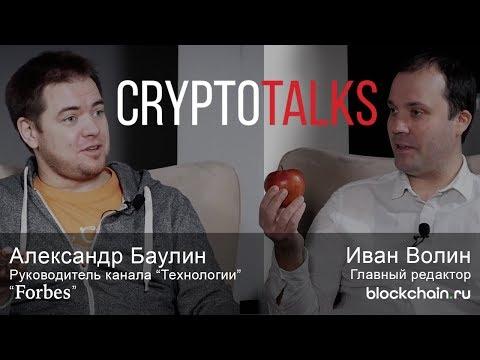 Forbes в гостях у Blockchain Ru. Будущее Криптовалют ► Crypto Talks. Выпуск #1