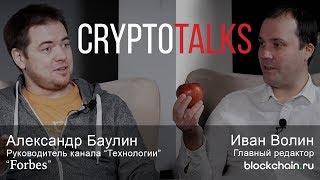 Александр Баулин в гостях у Blockchain Ru. Будущее Криптовалют ► Crypto Talks. Выпуск #1(, 2017-12-21T17:55:43.000Z)