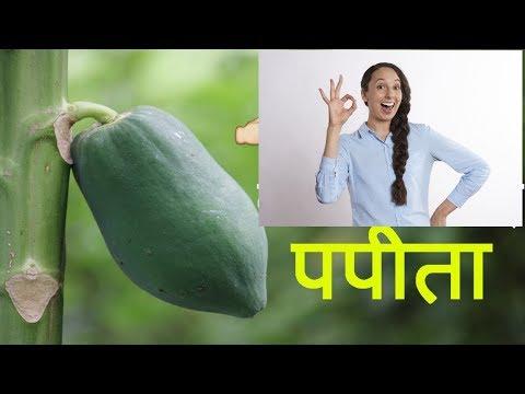 यूरिक एसिड का रामबाण उपाय है पपीता - what is uric acid and how to control it