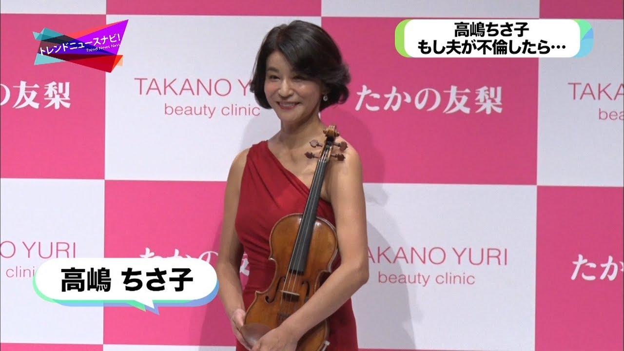 ちさ子 夫 高嶋 高嶋ちさ子、姉との写真を公開 「絶対に怒らない」と反省の言葉も