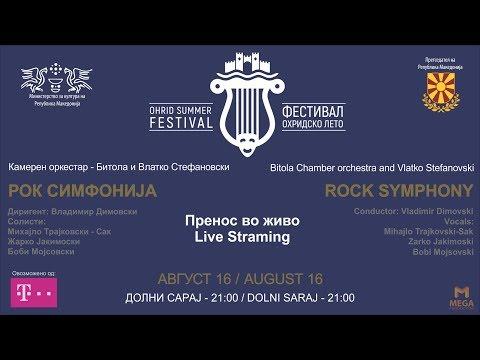 Рок Симфонија /  Rock Symphony - Фестивал Охридско Лето / Ohrid Summer Festival