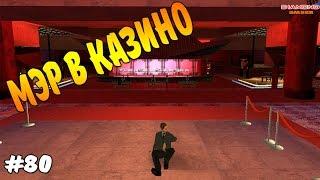 Diamond RP Amber - Мэр в казино [#80]
