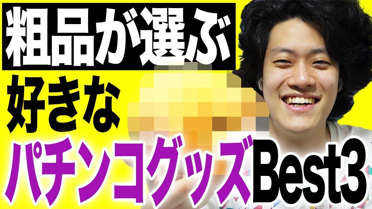 の 神様 キャッチ コピー エンタ