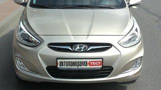 Hyundai Accent Solaris 2015 женский взгляд Автопанорамы