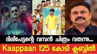 kaappaan-suriya-movie-125cr-dileep-new-malayalam-movie-jack-daniel-namma-veetu-pillai-trailer
