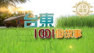 【台東1001個故事】全集
