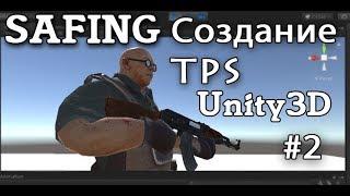 Создание TPS на Unity3D [Анимации рук и оружия] #2