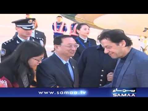 Prime Minister Imran Khan arrives in Beijing, China | SAMAA TV | 08 Oct 2019
