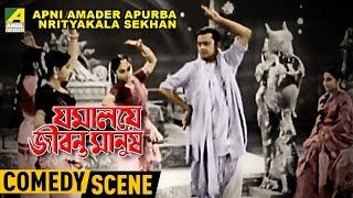 Apurba Nrityakala Sekhan | অপূর্ব নৃত্যকলা শেখান | Comedy | Jamalaye Jibanta Manush