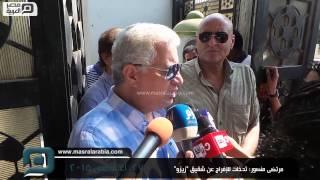 مصر العربية | مرتضى منصور: تدخلت للإفراج عن شقيق