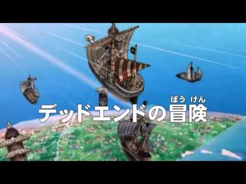 アニメONEPIECE(ワンピース)Movie4 あらすじ「デッドエンドの冒険」