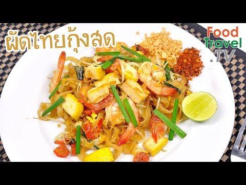 ผัดไทยกุ้งสด ผัดไทย | FoodTravel ทำอาหาร