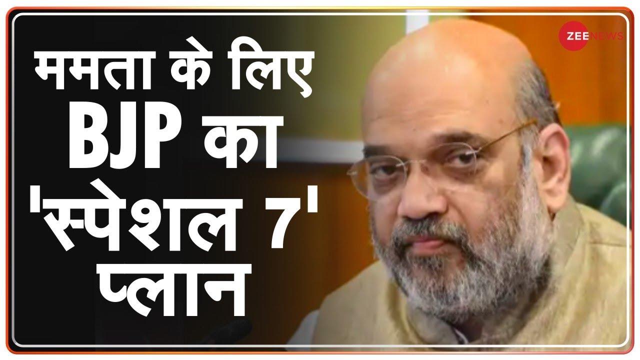 Bengal Assembly Election 2021: BJP का मिशन बंगाल, बनाया 'Special-7' प्लान | BJP Vs TMC | AIMIM