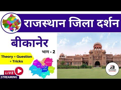 11) Bikaner Jila Darshan-2 ( बीकानेर जिला दर्शन ) | Rajasthan Jila Darshan ( राजस्थान जिला दर्शन )