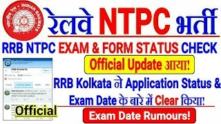 Gambar cover RRB NTPC EXAM DATE & APPLICATION STATUS CHECK OFFICIAL UPDATE//CBT-1 Exam कब होगा??