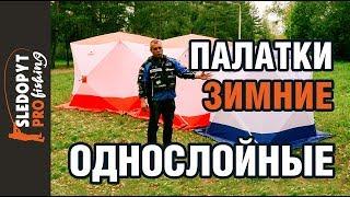 Обзор однослойных зимних палаток СЛЕДОПЫТ
