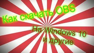 видео OBS Studio скачать бесплатно русская версия